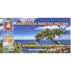 """Буклет под 9 монет и банкноту """"Крымский полуостров"""" (с холдером)"""