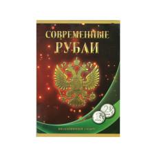 Альбом-планшет под современные рубли с 1997 по 2017 гг. на два монетных двора (1 и 2 рубля)