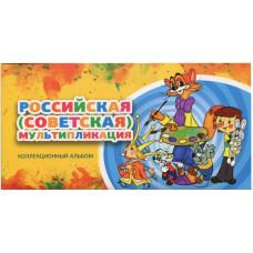 Буклет под 25 рублёвые монеты серии: Российская (Советская) мультипликация, на 3 шт.