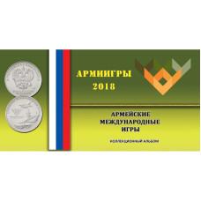 Буклет под 25 рублёвую монету России 2018 г. Армейские международные игры (с блистером)