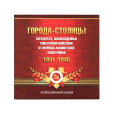 """Буклет с блистерами """"Города-Столицы"""" (4 разворота, на 14 ячеек)."""