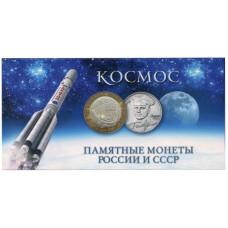 Буклет под памятные монеты России и СССР - Космос (на 8 монет)