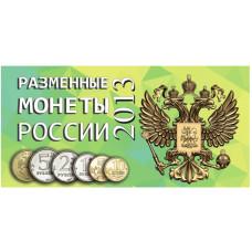 Буклет под разменные монеты России 2013 г.