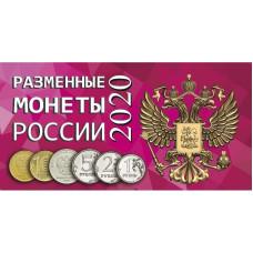 Буклет под разменные монеты России 2020