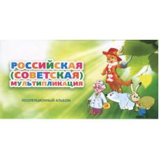 Буклет c блистерами под монеты серии: Российская (Советская) мультипликация (зелёный)