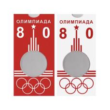 "Блистер под Юбилейную монету СССР 1 рубль ""Олимпиада"" (Красный/Белый)"