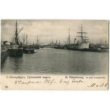 """Открытка """"С. Петербург, Гутуевский порт"""""""