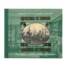 """Альбом - Северная столица в старых открытках """"Логистика: ex tempore"""" 2011 г."""
