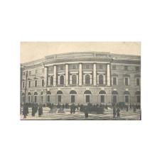 """Открытка """"Публичная библиотека, С. Петербург"""""""