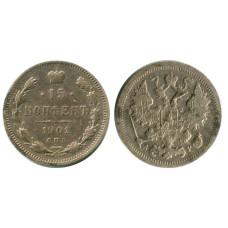 15 копеек 1901 г.