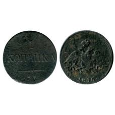 1 копейка России 1836 г., Николай I (ЕМ, ФХ)