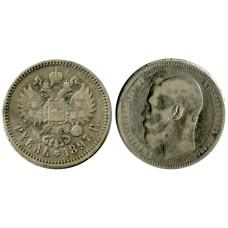 1 рубль России 1897 г. (две звезды) 6