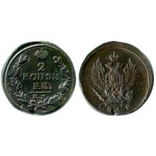 2 копейки России 1818 г. ЕМ ФГ