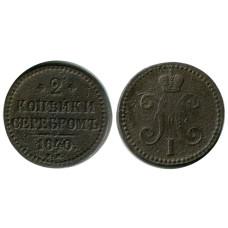 2 копейки 1840 г. (ЕМ)