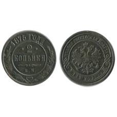2 копейки 1875 г. Александр II (ЕМ) 5