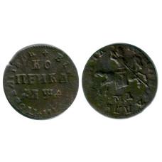 Копейка 1704 г.