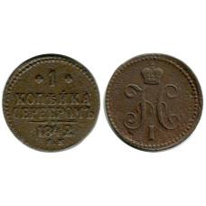 1 копейка 1842 г. Николай I (ЕМ)