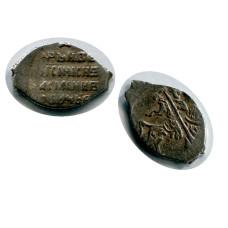 Копейка Василия Шуйского 1606 - 1610 Гг. (50)