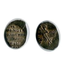 Копейка Василия Шуйского 1606 - 1610 Гг. (35)