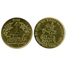 1 торговая марка Гетьман IX-BSN 2002 г.