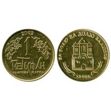 1 торговая марка Гетьман XII-BSN 2002 г.