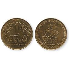 Жетон 1 торговая марка Гетьман IX-ВSN 2001 г.