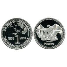 Монетовидный жетон 1 рубль 110 лет Китайско-Восточной Железной Дороге, Станция Мацяохэ