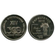 Монетовидный жетон 300 лет XIV национальной филателистической выставке