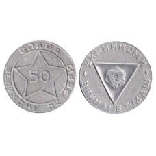 Жетон 1967 г. Слава Великому Октябрю