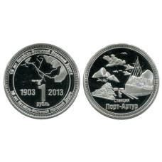 Монетовидный жетон 1 рубль 110 лет Китайско-Восточной Железной Дороге, Станция Порт-Артур