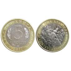 Монетовидный жетон 5 червонцев, Жужелица крымская