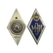 Академический нагрудный знак выпускника вуза СССР МЭИ (серебро, ЛМД)