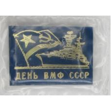 Значок ДЕНЬ ВМФ СССР