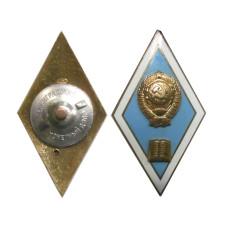 Академический нагрудный знак выпускника гуманитарного вуза СССР (на закрутке, ЛМД)