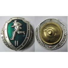 Нагрудный знак воин спортсмен II степени (на закрутке)