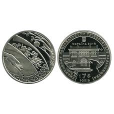Памятная Медаль Украины,175 лет Уманскому национальному университету садоводства
