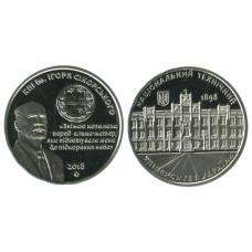 Памятная Медаль, Университет Украины имени Игоря Сикорського